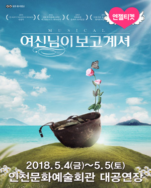 [인천] 뮤지컬<여신님이 보고 계셔>