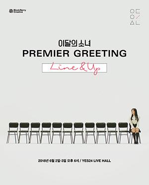 이달의 소녀 LOOΠΔ Premier Greeting - [Line&Up]