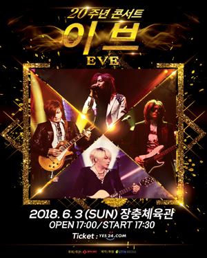 [일반] 2018 이브 20주년 콘서트