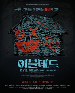 2018 뮤지컬 [이블데드]