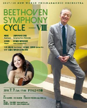 [부산] 지휘자 금난새의 베토벤 심포니 사이클 Ⅷ