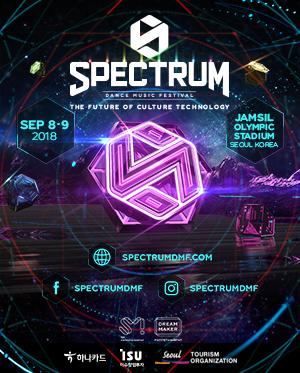 [스페셜 티켓] 2018 스펙트럼 댄스 뮤직 페스티벌 [2018 SPECTRUM DANCE MUSIC FESTIVAL]