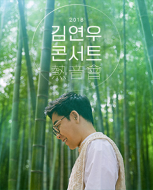 [부산] 2018 김연우<熱音會(열음회)>부산공연