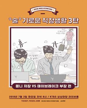 [술]기로운 직장생활 3탄
