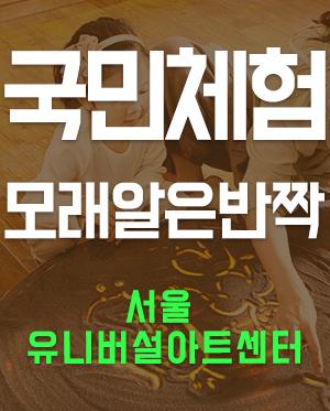 2018 이영란의 감성모래 놀이체험 모래알은반짝 - 서울