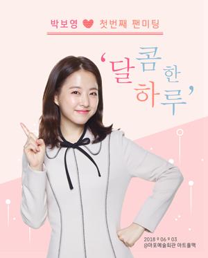 박보영 첫번째 팬미팅 [달콤한 하루]