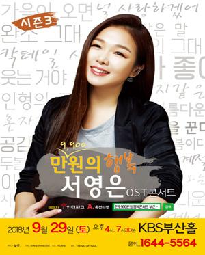 [부산] 2018 [만9,900원의 행복] 서영은 콘서트