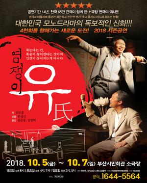 [부산] 국민명품 연극 [염쟁이 유씨]