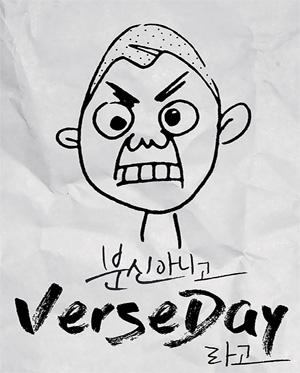[대구] 허클베리피: 벌스데이 / Huckleberry P: VerseDay