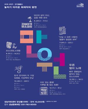 호야:好夜 -  2018 시리즈 연극만원(滿員) - 성남