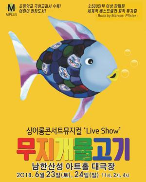[경기광주] 싱어롱 콘서트뮤지컬 무지개물고기 - 남한산성아트홀
