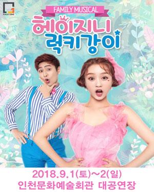 [인천] 패밀리뮤지컬 〈헤이지니&럭키강이〉