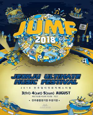 JUMF 2018 전주얼티밋뮤직페스티벌