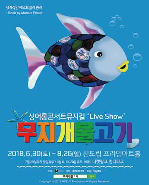 싱어롱 콘서트 뮤지컬 'Live Show' 〈무지개 물고기〉