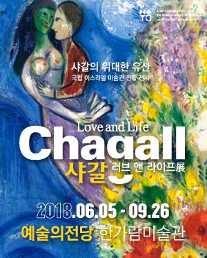 샤갈 러브 앤 라이프展 ; 그것은 사랑의 색이다