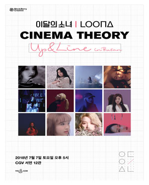 이달의 소녀 LOOΠΔ CINEMA THEORY - [Up & Line] in BUSAN