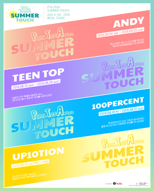 PLAY with TOP Artists 2018 SUMMER TOUCH