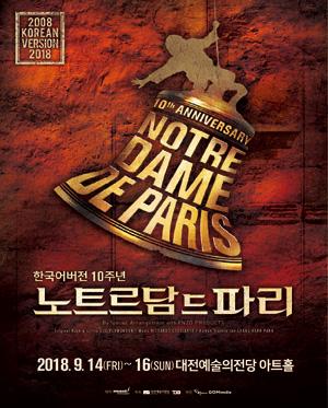 [대전] 뮤지컬 노트르담 드 파리 - 한국어버전 10주년