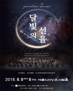 달빛의 선율
