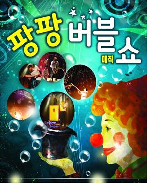 [김해] 가족어린이공연 [팡팡버블매직쇼]