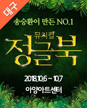 송승환의 가족뮤지컬 <정글북> - 대구