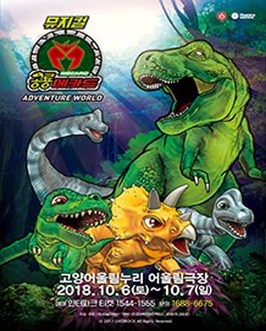 [고양] 뮤지컬 공룡메카드 [어드벤처 월드]