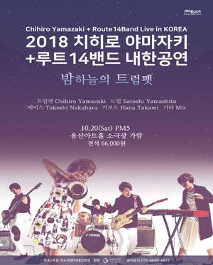 2018 치히로 야마자키+루트 14밴드 내한공연