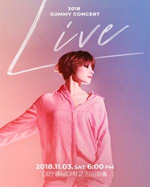 [대전] 2018 거미 전국투어 콘서트<LIVE>