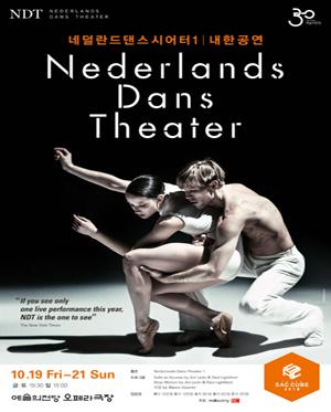 〈네덜란드 댄스 시어터 Ⅰ〉 내한공연