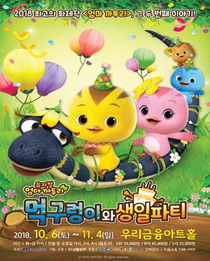 〈엄마 까투리〉-먹구렁이와 생일파티