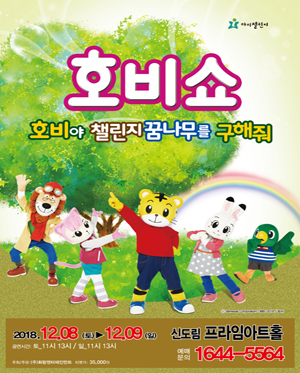 [신도림] 2018 어린이율동놀이뮤지컬 호비쇼