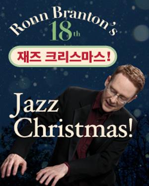 2018 론 브랜튼의 [재즈 크리스마스!]
