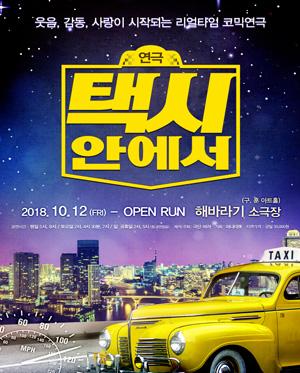 (리얼타임) 코믹연극 택시안에서 - 서울
