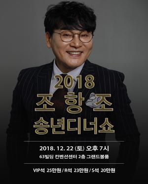 조항조 송년디너쇼