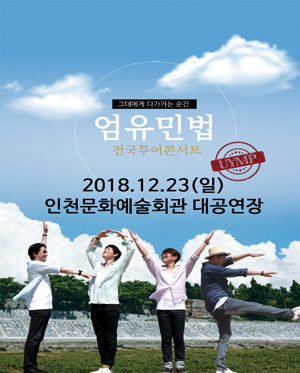 [인천] 2018 엄유민법 전국투어 콘서트