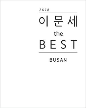 [대구][2018 이문세 'The Best']