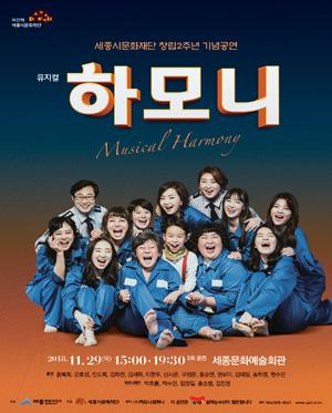 세종시문화재단 창립2주년 기념공연 뮤지컬 [하모니]