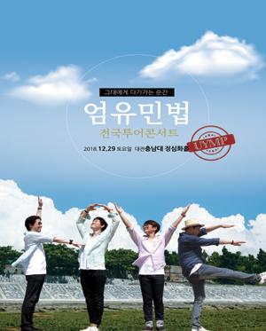 [대전] 2018 엄유민법 전국투어 콘서트
