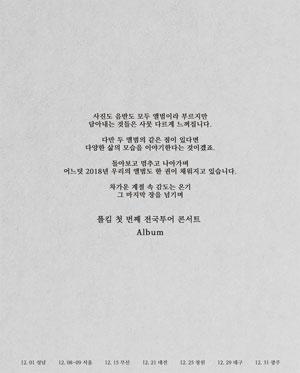 [부산] 2018 폴킴 단독 콘서트 <Album>