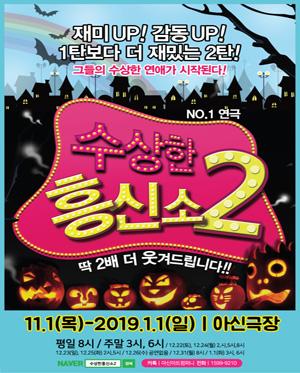 [대전] 2018 코믹연극 [수상한 흥신소 2탄]