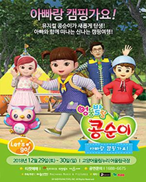 [고양] NEW 뮤지컬 콩순이 [아빠랑 캠핑가요!]