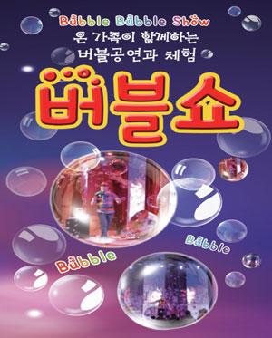 [남양주] 2018 가족체험공연 버블쇼