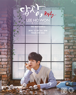 이호원 HOYA FIRST FANMEETING [답장,Reply]