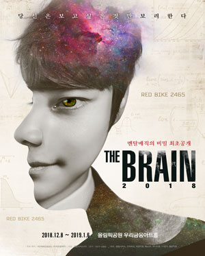 2018 최현우〈THE BRAIN〉