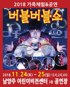 [남양주] 가족체험공연 버블버블쇼