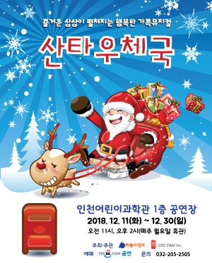 [인천] 산타우체국