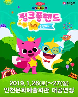 [인천] 패밀리뮤지컬 〈핑크퐁랜드 - 황금별을 찾아라〉