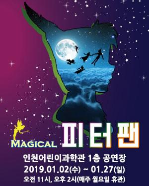 [인천] 매직컬 피터팬