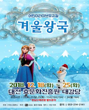 [대전] 어린이라이브뮤지컬 [겨울왕국]
