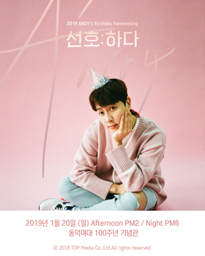 2019 ANDY's Birthday Fanmeeting [선호:하다]